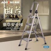 鋁梯鋁合金豪華家用折疊加厚人字伸縮梯子四五步行動扶梯室內樓梯wy