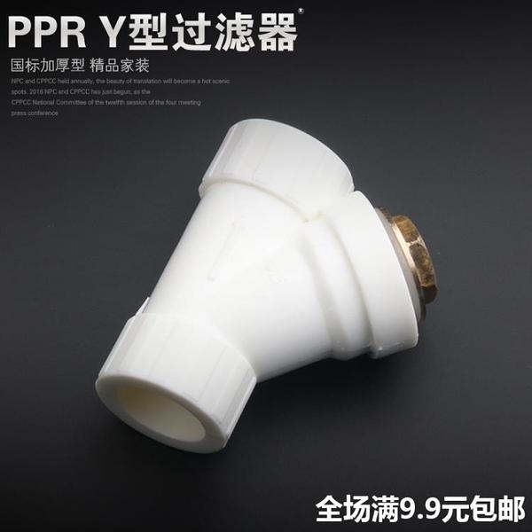 Y型PPR過濾器20 25 32PPR過濾器4分6分1寸ppr水管配件 PPR過濾器