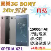SONY Xperia XZ1 雙卡手機64G,送 15000mAh行動電源+清水套+玻璃保護貼,24期0利率,神腦代理