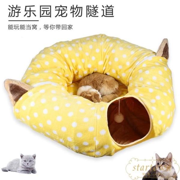 寵物貓咪響紙兩通隧道 可收納折疊貓通道 智益貓玩具【繁星小鎮】