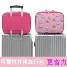行李收納袋衣物裝衣服的包旅遊可套拉桿箱便攜式短途旅行整理袋子 露露日記