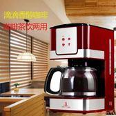 咖啡機 美式咖啡機家用全自動漏式美式咖啡機迷你小型滴漏咖啡壺 1色
