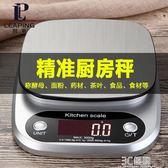 精準不銹鋼廚房家用烘焙電子秤食物稱重克稱0.1g小天平迷你電子稱igo 3c優購