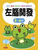 左腦開發 3~4歲【練習本】