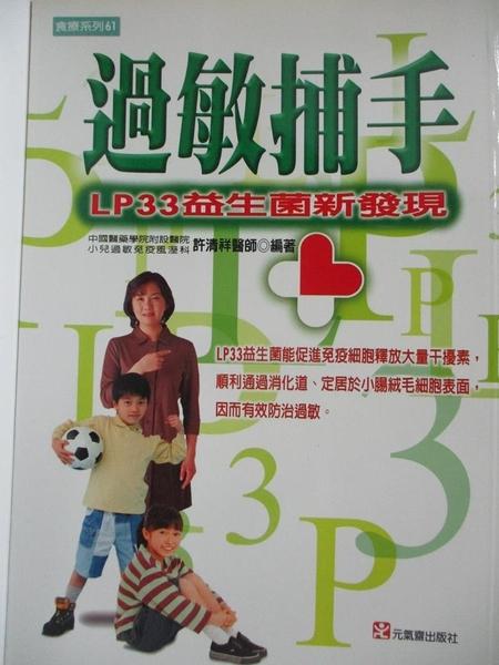 【書寶二手書T1/醫療_HGQ】過敏捕手:LP33益生菌新發現_許清祥