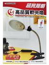 軟夾燈 台灣製造 (不含燈泡) TC-900
