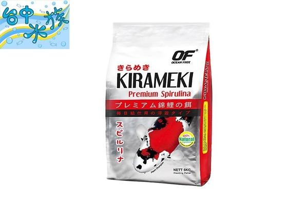 {台中水族}新加坡 仟湖Koi Spirulina   高級錦鯉飼料 / 藍綠藻 5kg -大顆粒(紅包) 特價