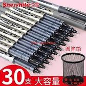 黑色紅直液筆0.5mm針管式速干筆水筆君學生用碳素筆水性簽字筆圓珠考試【齊心88】