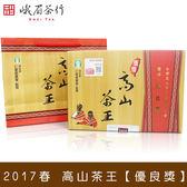 2017春  仁愛鄉農會高山茶王比賽優良獎 峨眉茶行