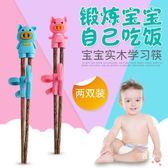 兒童筷子訓練筷小孩家用實木防滑寶寶一二段學習練習筷幼兒訓練筷(限時八八折)