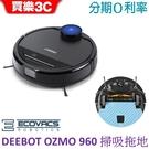 ECOVACS DEEBOT OZMO 960 人工智能 掃吸拖 掃地機,分期0利率 【科沃斯】聯強代理