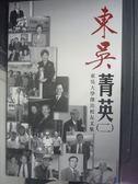 【書寶二手書T2/文學_XEG】東吳菁英(二) : 東吳大學傑出校友文集_東吳大學