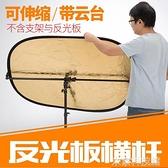 反光板 反光板橫桿攝影棚器材帶球形云臺斜臂硫酸紙配件反光板固定架支架 米家