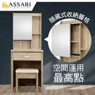 ASSARI-華德2尺化妝桌椅組(寬60...