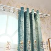 繡花遮光窗簾客廳臥室奢華落地窗簾布【極簡生活】