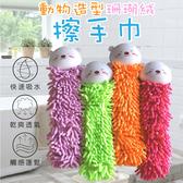 動物造型超吸水擦手巾(隨機出貨不挑色)