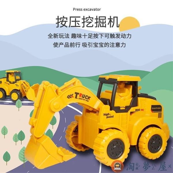 工程車玩具男孩挖掘機按壓慣性車推土機玩具益智【淘夢屋】