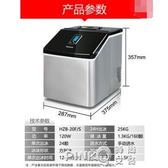 沃拓萊制冰機25kg商用小型奶茶店手動家用吧台式酒吧方冰塊制作機CY 【Pink Q】