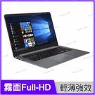 華碩 ASUS X510UQ-0133B...
