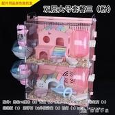 倉鼠籠子亞克力超大別墅金絲熊透明單雙層大小城堡基礎籠豪華套餐 YXS交換禮物