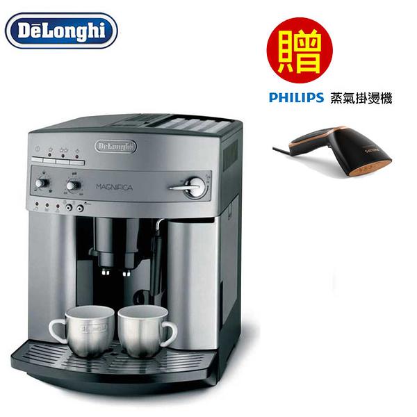 送飛利浦手持掛燙機GC362【義大利 Delonghi】浪漫型 全自動咖啡機 (ESAM3200)