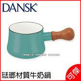 丹麥 Dansk Kobenstyle 木柄盅(共5色)導熱快速且均勻,保溫性佳 鍋底圓弧曲線,讓料理更易撈取 可傑