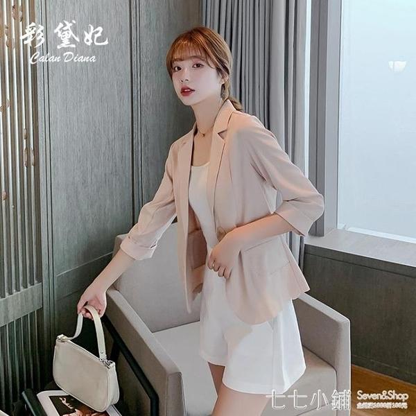 2021年夏季新款七分袖西裝外套薄款女網紅修身顯瘦西服上衣女韓國