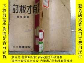 二手書博民逛書店李有才板話罕見1949年8月出版 少見版本Y22029 趙樹理 新華書店 出版1949