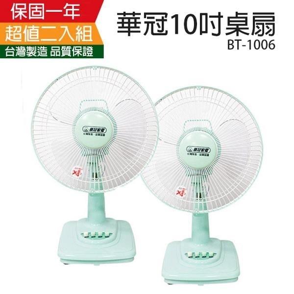 【南紡購物中心】《2入超值組》【華冠】MIT台灣製造 10吋輕巧電風扇(顏色隨機) BT-1006