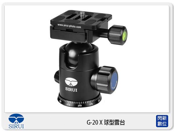 【分期0利率,免運費】Sirui 思銳 G-20X 球型雲台 通用型 G系列 TY-50 (G20X,公司貨)