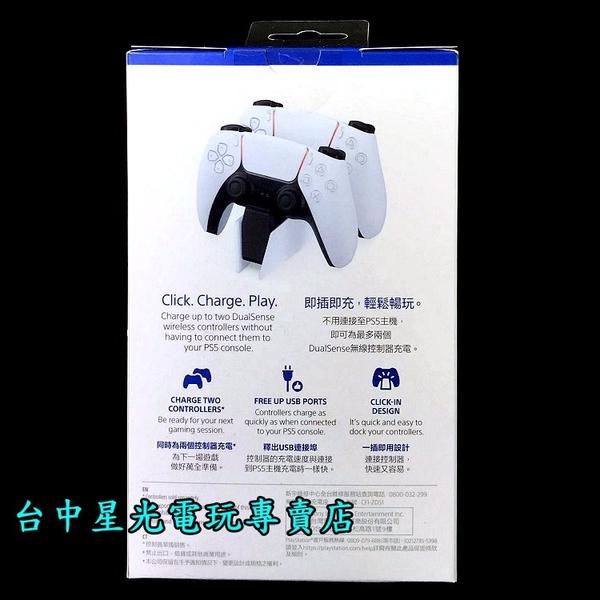 【PS5週邊】 PS5 DualSense 無線控制器 雙手把充電座 CFI-ZDS1 【台灣公司貨】台中星光電玩