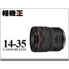 Canon RF 14-35mm F4 L IS USM 公司貨