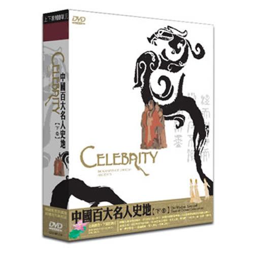 中國百大名人史地(下)DVD套裝