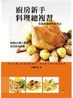 二手書博民逛書店《廚房新手料理總複習:松露玫瑰的美味筆記》 R2Y ISBN:957045296X