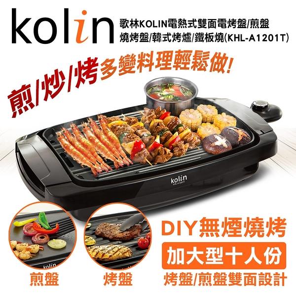 歌林Kolin加大電熱式雙面電烤盤/煎盤/燒烤盤/韓式烤爐/鐵板燒(KHL-A1201T)