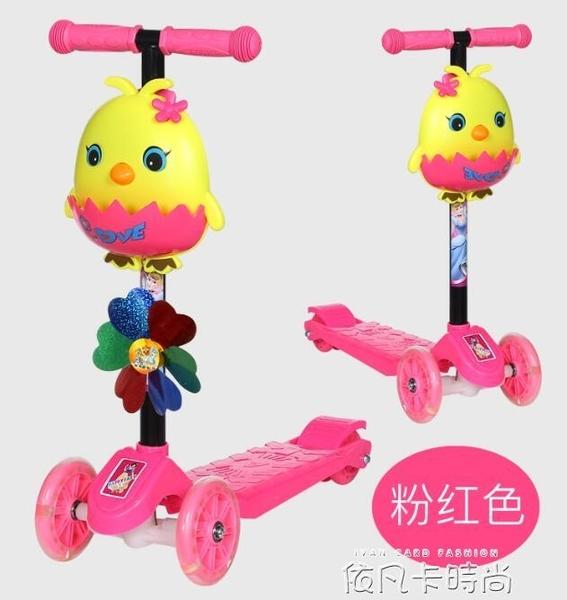 兒童滑板車3輪閃光可升降男女孩滑行車2-7歲四輪寶寶小孩滑滑QM 依凡卡時尚 依凡卡時尚