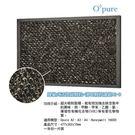 【Opure臻淨】A2空氣清淨機第三層蜂巢式活性碳顆粒+沸石顆粒濾網(A2-D)