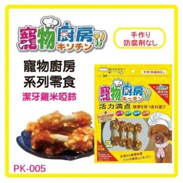 【寵物廚房】零食 潔牙雞米啞鈴180g*6包組(D311A05-1)