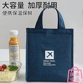 便當包手提飯盒袋保溫袋子帶飯餐包鋁箔加厚學生飯兜【匯美優品】