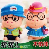 創意可愛卡通豬存錢罐成人防摔儲蓄罐紙幣超大大號儲錢罐兒童禮物台秋節88折