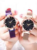 手錶 女士手錶時尚大氣防水女青年2019新款潮流星空夜光簡約石英錶【快速出貨】