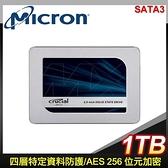 【南紡購物中心】Micron 美光 MX500 1TB 2.5吋 SATA SSD固態硬碟(讀:560M/寫:510M/TLC)