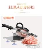 切肉機 阿膠糕切片機手動切肉機家用商用涮羊肉肥牛肉捲凍肉刨肉機 MKS生活主義