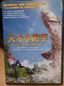 挖寶二手片-P09-080-正版DVD*日片【天才小釣手】-須賀健太*塚本高史*香椎由宇