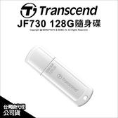 超商免運 Transcend 創見 JetFlash 730 JF730 128GB 128G 隨身碟 USB3.0 ★可刷卡★ 薪創數位