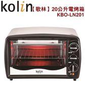 【歌林】20公升電烤箱/可調溫KBO-LN201 保固免運-隆美家電