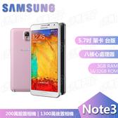 破盤 庫存福利品 保固一年 台版 Samsung note3 n9005 單卡16g  黑金/白金/粉銀 免運 特價:3980元