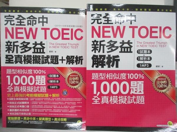【書寶二手書T1/語言學習_FOQ】完全命中NEW TOEIC新多益解析+模擬試題_鄭穎