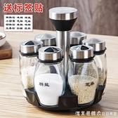 廚房調料組合套裝家用調料盒調味料罐子玻璃裝胡椒鹽罐創意調料瓶NMS【美眉新品】