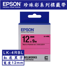 【奇奇文具】愛普生EPSON LK-4RBL 12mmx9M 珍珠彩系列 紅底黑字 標籤帶